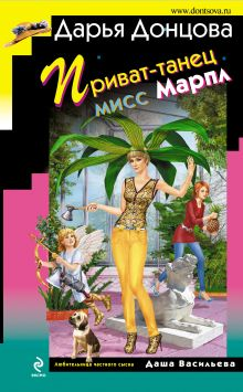 Донцова Д.А. - Приват-танец мисс Марпл обложка книги