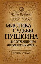Мистика судьбы Пушкина. «И с отвращением читая жизнь мою…»