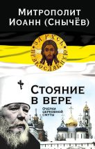Иоанн (Снычёв И.М.), митр. - Стояние в вере' обложка книги