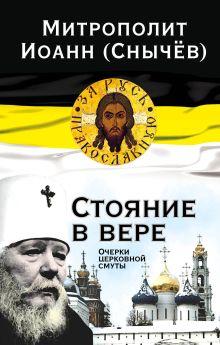Иоанн (Снычёв И.М.), митр. - Стояние в вере обложка книги