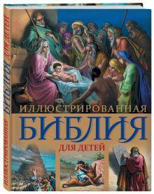 - Иллюстрированная Библия для детей. С цветными иллюстрациями Г. Доре обложка книги