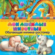 Мазаник Т. - Мои любимые животные обложка книги