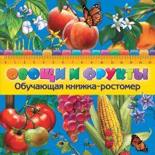 Обложка Овощи и фрукты