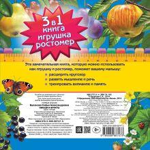 Обложка сзади Овощи и фрукты