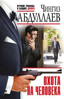 Абдуллаев Ч.А. - Охота на человека обложка книги