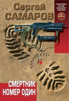 Самаров С.В. - Смертник номер один обложка книги