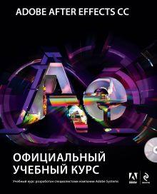 - Adobe After Effects CC. Официальный учебный курс (+DVD) обложка книги
