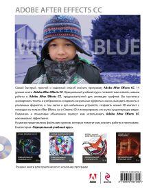 Обложка сзади Adobe After Effects CC. Официальный учебный курс (+DVD)