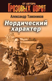 Тамоников А.А. - Нордический характер обложка книги