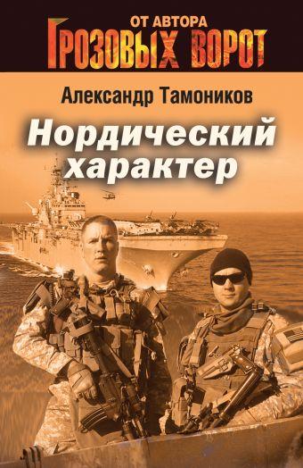 Нордический характер Тамоников А.А.