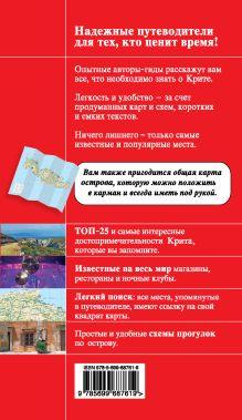 Обложка сзади Крит. 3-е изд., испр. и доп.