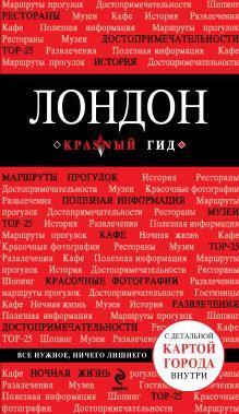 Обложка Лондон. 2-е изд., испр. и доп. Рэмптон Галина