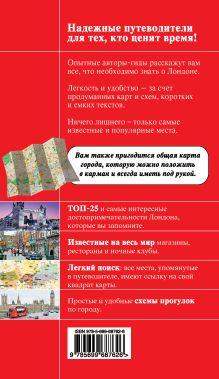 Обложка сзади Лондон. 2-е изд., испр. и доп. Рэмптон Галина