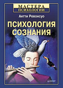 Психология сознания. Ревонсуо А. Ревонсуо А.