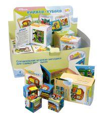 - Развивающий комплект Книжки+кубики  (в ассорт.) обложка книги