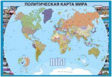 Политическая карта мира (настенная в тубусе) 2-е издание