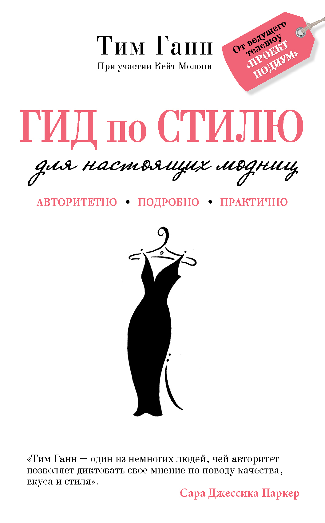 Гид по стилю для настоящих модниц (KRASOTA. Иконы стиля)
