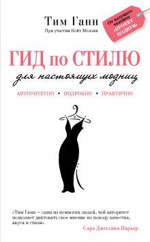 Ган Т. - Гид по стилю для настоящих модниц (KRASOTA. Иконы стиля) обложка книги