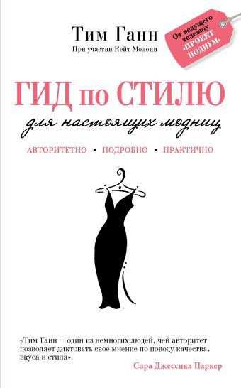 Гид по стилю для настоящих модниц (KRASOTA. Иконы стиля) Ган Т.