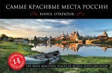 - Самые красивые места России. Открытки обложка книги