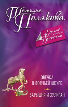 Полякова Т.В. - Овечка в волчьей шкуре. Барышня и хулиган обложка книги