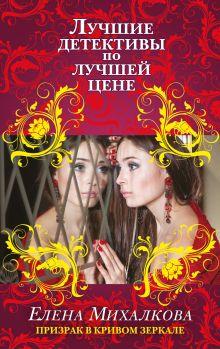 Михалкова Е. - Призрак в кривом зеркале обложка книги
