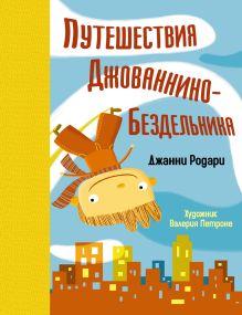 Путешествия Джованнино - Бездельника обложка книги