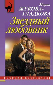 Звездный любовник обложка книги