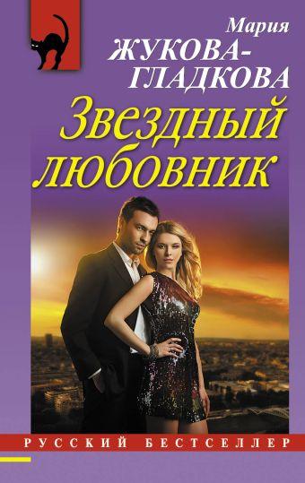 Звездный любовник Жукова-Гладкова М.