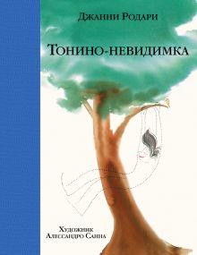 Родари Дж. - Тонино-невидимка обложка книги