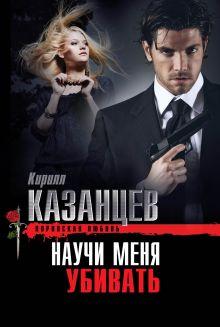 Казанцев К. - Научи меня убивать обложка книги