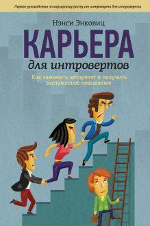 Энковиц Н. - Карьера для интровертов. Как завоевать авторитет и получить заслуженное повышение обложка книги