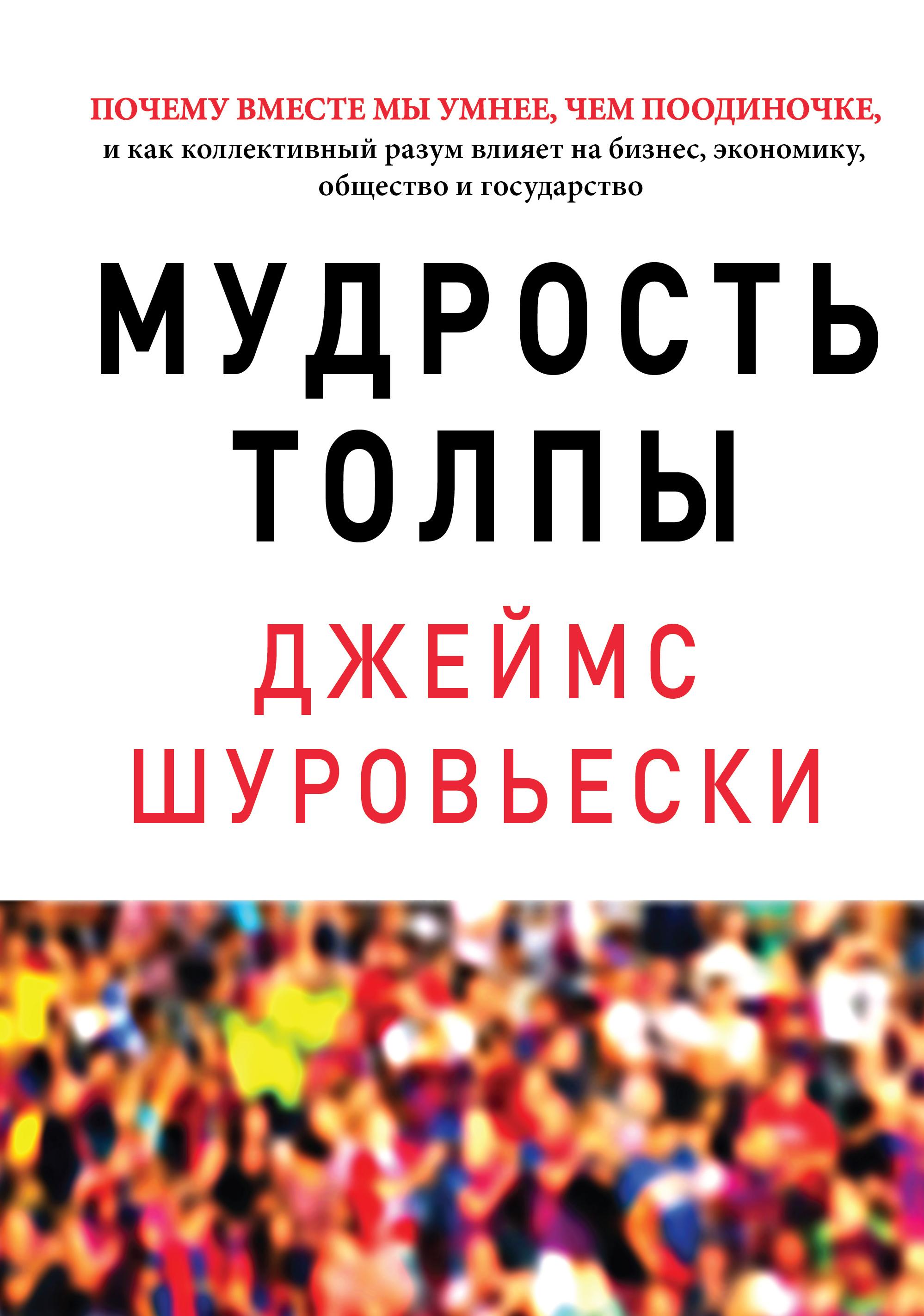 Мудрость толпы. Почему вместе мы умнее, чем поодиночке, и как коллективный разум влияет на бизнес, экономику, общество и государство от book24.ru