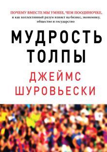 Шуровьески Д. - Мудрость толпы. Почему вместе мы умнее, чем поодиночке, и как коллективный разум влияет на бизнес, экономику, общество и государство обложка книги