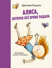 Алиса, которая все время падала обложка книги