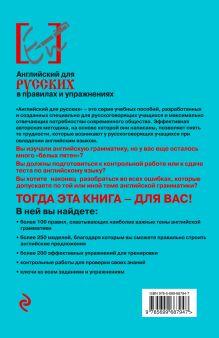 Обложка сзади Английский для русских в правилах и упражнениях Н.Б. Караванова