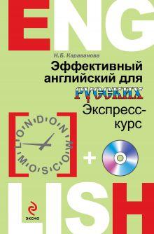 Караванова Н.Б. - Эффективный английский для русских: экспресс-курс (+CD) обложка книги