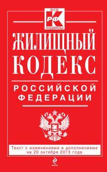 Обложка Жилищный кодекс Российской Федерации : текст с изм. и доп. на 20 октября 2013 г.