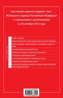 Обложка сзади Жилищный кодекс Российской Федерации : текст с изм. и доп. на 20 октября 2013 г.