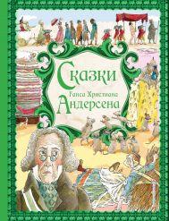 Сказки Г. Х. Андерсена (ил. Р. Фучиковой)