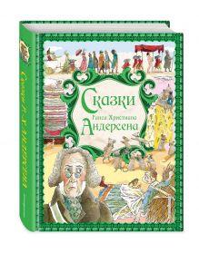 Андерсен Г.Х. - Сказки Г. Х. Андерсена (ил. Р. Фучиковой) обложка книги