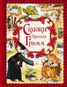 Обложка Сказки братьев Гримм Братья Гримм