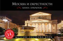 - Москва и окрестности. Открытки. обложка книги