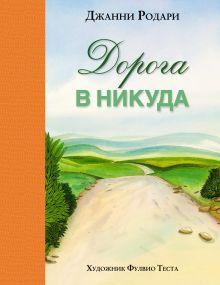 Родари Дж. - Дорога в никуда обложка книги