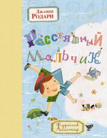 Родари Дж. - Рассеянный мальчик обложка книги