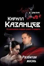 Казанцев К. - Разбитая жизнь обложка книги