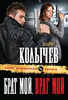 Колычев В.Г. - Брат мой, враг мой обложка книги