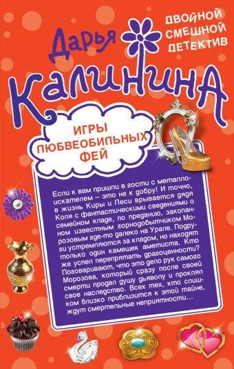 Игры любвеобильных фей. Рай в неглиже Калинина Д.А.