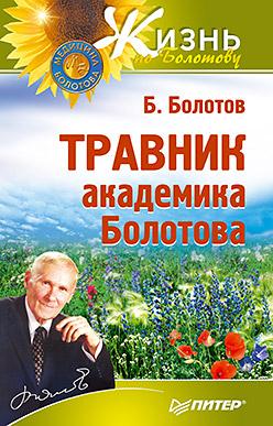 Травник академика Болотова Болотов Б В