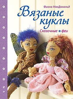Вязаные куклы. Сказочные феи МакДональд Ф